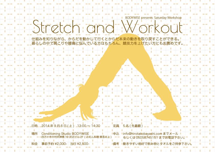 【グループレッスン】stretch&workout