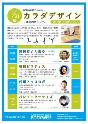 2016131カラダデザイン