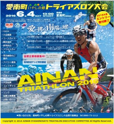triathlonainan