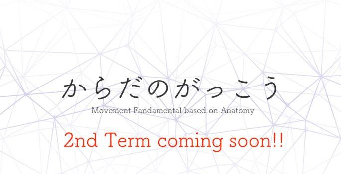 からだのがっこう、4月からのクラスの募集がまもなく始まります!
