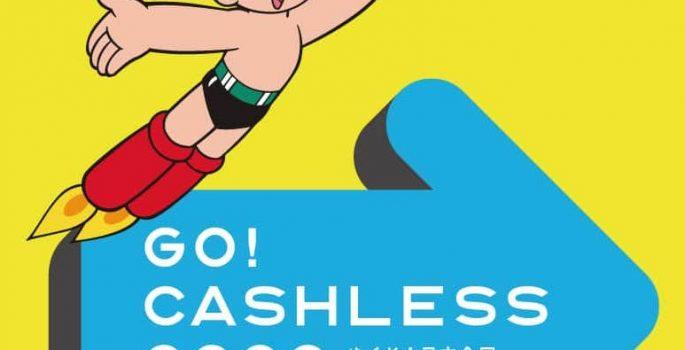 キャッシュレス決済サービスはじまります!